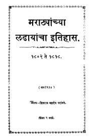 Marathyanchya Ladhyacha Itihaas By Shivram Mahadev Paranjape