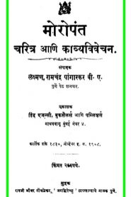 Moropant Charitra By Lakshman Ramachandra