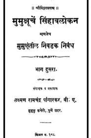 Mumukshhuchen Sinhavalokan 2 By Lakshman Ramachandra