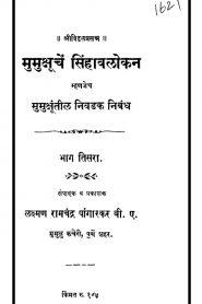 Mumukshhuchen Sinhavalokan By Lakshman Ramachandra