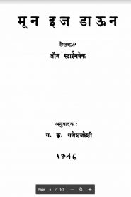 Muuna Ija Daun By Ganesh Joshi