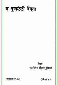 N Pujalelii Devataa By Bhargavaram Viththal Varerkar