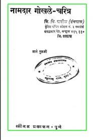 Namdar Gokhale By Pandurang Sadashiv Sane