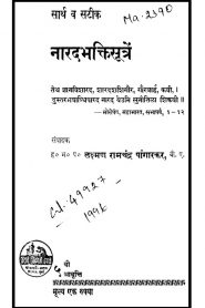 Naradabhaktisutren By Lakshman Ramachandra