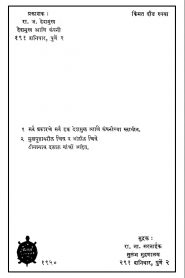 Navajiivan By Pandurang Sadashiv Sane