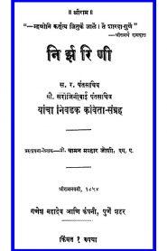 Nirjharini By Vaman Malhar Joshi