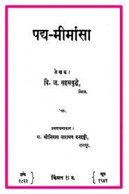 Padha Mimamsa By Srinivas Narayan