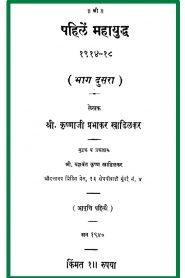 Pahile Mahayudh 2 By Krishnaji Prabhakar Khadilkar