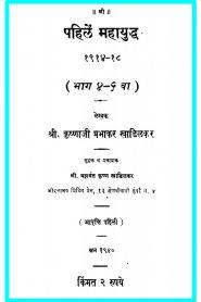 Pahile Mahayudha 4-5 By Krishnaji Prabhakar Khadilkar