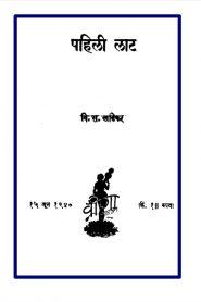 Pahili Laat By Vishnu Sakharam Khandekar