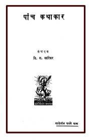 Panch Kathakar By Vishnu Sakharam Khandekar