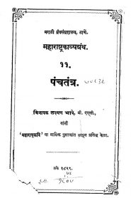 Panchtantra By Lakshman Bhave