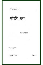 Pandhare Dhag By Vishnu Sakharam Khandekar