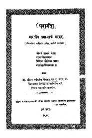 Paraganda By Shridhar Venkatesh Ketkar