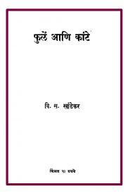 Phule Ani Kate By Vishnu Sakharam Khandekar