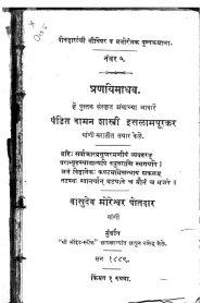 Pranayi Madhav By Vaman Shastri