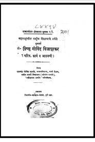 Prof Vishnu Govind Vijapurkar By Rabindranath Tagore