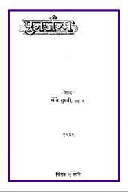Punarjanm By Pandurang Sadashiv Sane