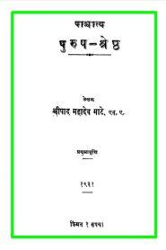 Purush Shreshth By Mahadev Maate