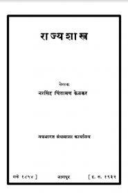 Rajyashastra By Narasimha Chintaman Kelkar