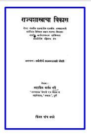 Rajyashastra Vikaas By Lakshman Shastri Joshi