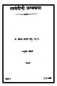 Rasavantichi Janmakatha By Mahadev Maate