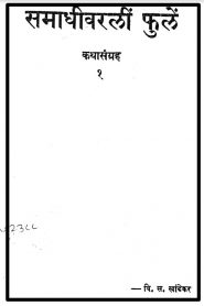 Samadhivarli Phule 1 By Vishnu Sakharam Khandekar