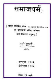 Samaj Dharm By Pandurang Sadashiv Sane