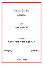 Samarangan By Lakshman Narayan Bhave