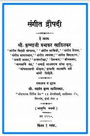 Sangeet Draupadi By Krishnaji Prabhakar Khadilkar