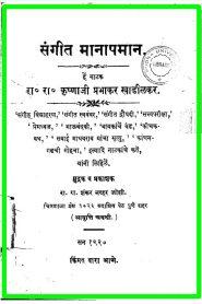 Sangeet Manapman By Krishnaji Prabhakar Khadilkar