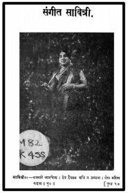 Sangeet Sawitri By Krishnaji Prabhakar Khadilkar