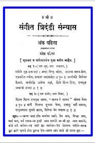 Sangeet Tridandi Sanyas By Krishnaji Prabhakar Khadilkar