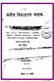 Sangeeta Vidyaharan Natak By Krishnaji Prabhakar Khadilkar