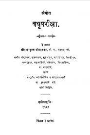 Sangit Vadhupariqsa By Shripad Krushna Kolhatkar