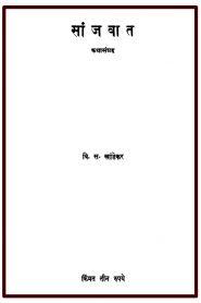 Sanjvat By Vishnu Sakharam Khandekar