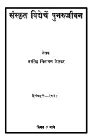 Sanskrit Vidhechen Punaruziivan By Narasimha Chintaman Kelkar