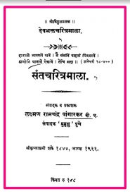 Santa Charitra Mala by Lakshman Ramachandra