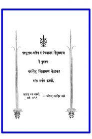 Parashuram Charitra By Mahadev Maate