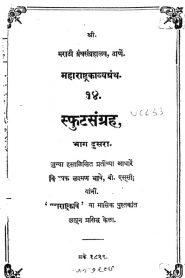 Sfutasangrah 2 By Lakshman Bhave
