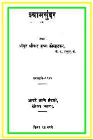 Sham Sundar By Shripad Krushna Kolhatkar