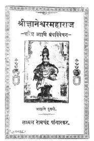 Shree Dnyaneshwar Maharaj By Lakshman Ramachandra