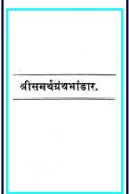 Shri Samarth Granth Bhandar By Lakshman Ramachandra