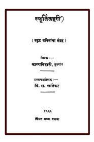 Sphortilahari By Vishnu Sakharam Khandekar