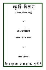 Sphurti Vilas By Vishnu Sakharam Khandekar