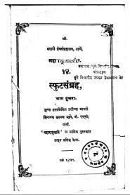 Sputasangrah 2 By Lakshman Bhave