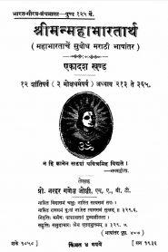 Sri Manmaha Bharatarth11 By Ganesh Joshi