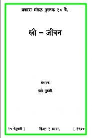 Stri Jeevan By Pandurang Sadashiv Sane