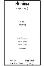 Stri Jivan Bhag 1 By Pandurang Sadashiv Sane