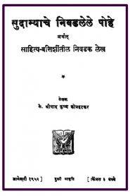 Sudamyache Pohe By Shripad Krushna Kolhatkar